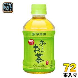 伊藤園 お〜いお茶 緑茶 280ml ペットボトル 72本 (24本入×3 まとめ買い)〔お茶〕