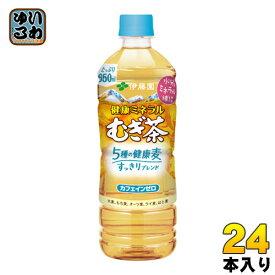 伊藤園 健康ミネラルむぎ茶 5種の健康麦 すっきりブレンド 650ml ペットボトル 24本入〔お茶〕