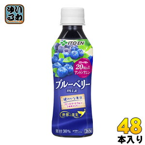伊藤園 世界の果実 ブルーベリーmix 265g ペットボトル 48本 (24本入×2 まとめ買い)〔果汁飲料〕