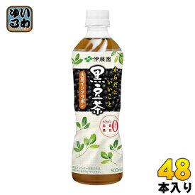 伊藤園 からだにいいこと 黒豆茶 500ml ペットボトル 48本 (24本入×2 まとめ買い) 〔お茶〕