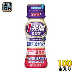 いなば食品 1兆個 すごい乳酸菌ドリンク ブルーベリー果汁入り 65ml ペットボトル 100本 (50本入×2 まとめ買い) 〔乳酸菌飲料〕