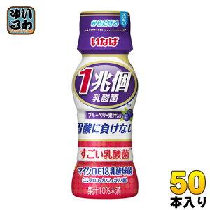 いなば食品 1兆個 すごい乳酸菌ドリンク ブルーベリー果汁入り 65ml ペットボトル 50本入 〔乳酸菌飲料〕