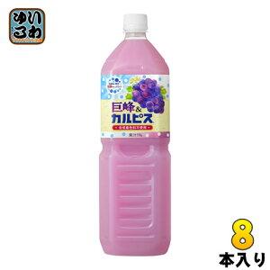 アサヒ カルピス 巨峰&カルピス 1.5L ペットボトル 8本入〔乳性飲料〕