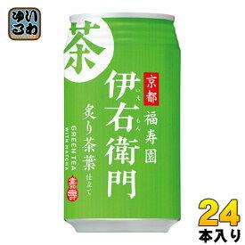 サントリー 緑茶 伊右衛門 炙り茶葉仕立て 340g 缶 24本入〔お茶〕