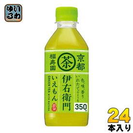 サントリー 緑茶 伊右衛門 350ml ペットボトル 24本入〔お茶〕