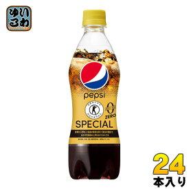 サントリー ペプシスペシャル ゼロ 490ml ペットボトル 24本入 〔トクホ 炭酸飲料〕