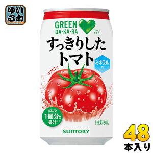 サントリー GREEN DA・KA・RA(グリーンダカラ) すっきりしたトマト 350g 缶 48本 (24本入×2 まとめ買い) 〔熱中症対策 野菜ジュース dakara〕