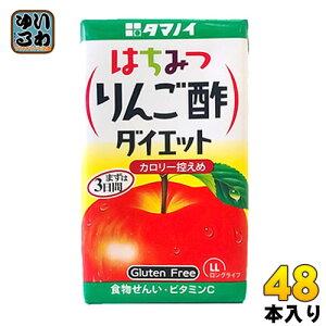 タマノイ はちみつりんご酢ダイエット 125ml 紙パック 48本 (24本入×2 まとめ買い) 〔酢飲料〕