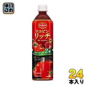 デルモンテ リコピンリッチ 900g ペットボトル 24本 (12本入×2 まとめ買い)(トマトジュース) 〔野菜ジュース〕