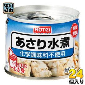 ホテイフーズ 缶詰 あさり水煮 化学調味料不使用 125g 24個(12個入り×2 まとめ買い)