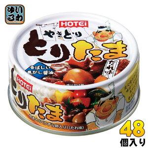 ホテイフーズ 缶詰 とりたまたれ味 90g 48個(24個入り×2 まとめ買い)
