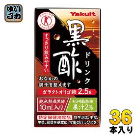 ヤクルト 黒酢ドリンク 125ml 紙パック 36本入〔酢飲料〕