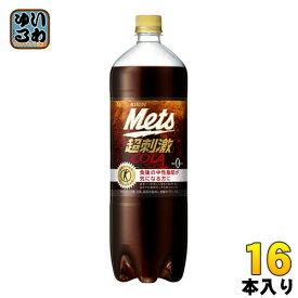 キリン メッツ コーラ (特定保健用食品) 1.5L ペットボトル 16本 (8本入×2 まとめ買い)〔トクホ 炭酸飲料〕