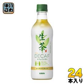 キリン 生茶デカフェ カフェインゼロ 430ml ペットボトル 24本入〔お茶〕