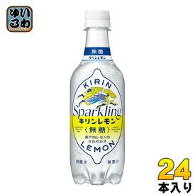 〔クーポン配布中〕キリン キリンレモン スパークリング 無糖 450ml ペットボトル 24本入〔炭酸飲料〕