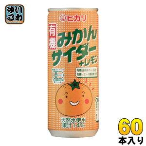 光食品 有機みかんサイダー+レモン 250ml 缶 60本 (30本入×2 まとめ買い) 〔炭酸飲料〕
