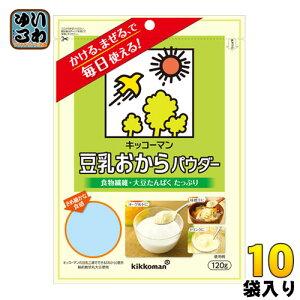 キッコーマン 豆乳おからパウダー 120g 10袋入 〔食品〕