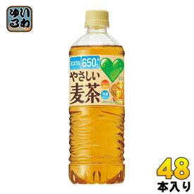 サントリー GREEN DA・KA・RA(グリーンダカラ) やさしい麦茶 650ml ペットボトル 48本 (24本入×2 まとめ買い)〔お茶〕