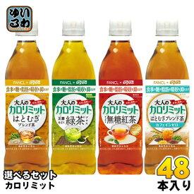 ダイドー 大人のカロリミット 500ml ペットボトル 選べる 48本 (24本×2)
