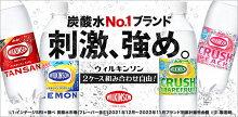 炭酸水No.1ブランド刺激、強め。