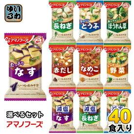 アマノフーズ フリーズドライ 味噌汁 いつものおみそ汁 選べる 40食 (10食×4)