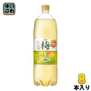 アサヒ 三ツ矢 梅 1.5L ペットボトル 8本入