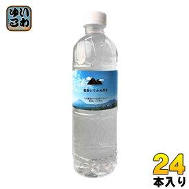 霧島シリカ水源 霧島シリカ天然水 500ml ペットボトル 24本入