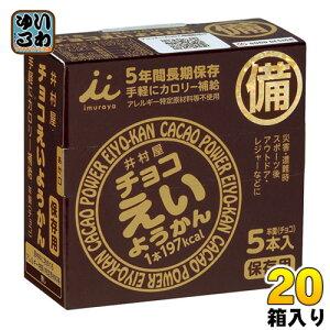 井村屋 チョコえいようかん 5本×20箱入