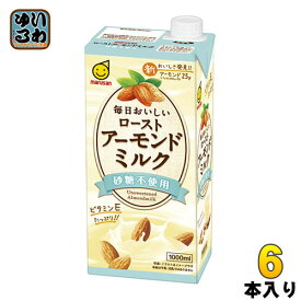マルサン 毎日おいしい ローストアーモンドミルク 砂糖不使用 1000ml 紙パック 6本入