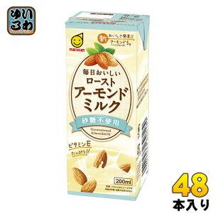 〔クーポン配布中〕 マルサンアイ 毎日おいしい ローストアーモンドミルク 砂糖不使用 200ml 紙パック 48本 (24本入×2 まとめ買い)