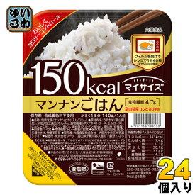 大塚食品 マイサイズ マンナンごはん 1食分 24個入