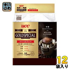 UCC ゴールドスペシャル ドリップコーヒー スペシャルブレンド 12袋 (15杯×6袋入×2 まとめ買い) 〔コーヒー〕