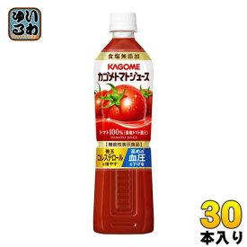 カゴメ トマトジュース 食塩無添加 720ml ペットボトル 30本 (15本入×2 まとめ買い) (野菜ジュース)