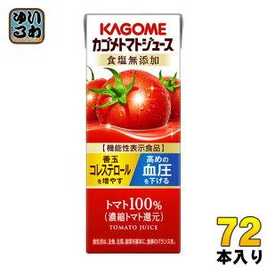 カゴメ トマトジュース 食塩無添加 200ml 紙パック 72本 (24本入×3 まとめ買い)
