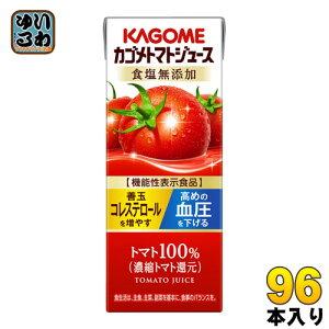 カゴメ トマトジュース 食塩無添加 200ml 紙パック 96本 (24本入×4 まとめ買い)