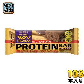 ブルボン プロテインバー チョコレートクッキー 40g 108本入