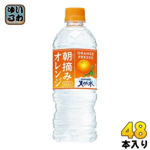 サントリー 朝摘みオレンジ&サントリー天然水 冷凍兼用ボトル 540ml ペットボトル 48本 (24本入×2 まとめ買い) 〔フレーバーウォーター〕