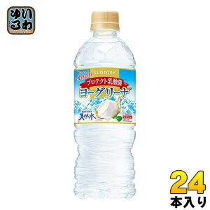 〔15%OFFクーポン配布中〕 サントリー ヨーグリーナ&サントリー天然水 冷凍兼用ボトル 540ml ペットボトル 24本入 〔フレーバーウォーター〕