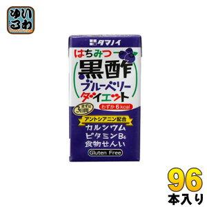 タマノイ はちみつ黒酢ブルーベリーダイエット 125ml 紙パック 96本 (24本入×4 まとめ買い)