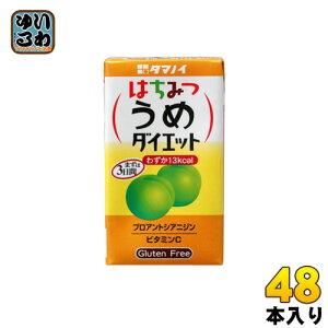 タマノイ はちみつうめダイエット 125ml 紙パック 48本 (24本入×2 まとめ買い)