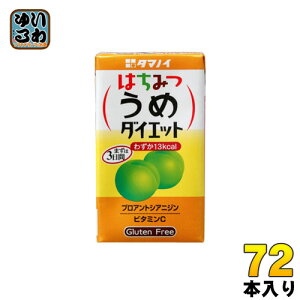 タマノイ はちみつうめダイエット 125ml 紙パック 72本 (24本入×3 まとめ買い)