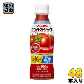 カゴメ トマトジュース 低塩 高リコピントマト使用 265gペットボトル 48本 (24本入×2 まとめ買い) (野菜ジュース)