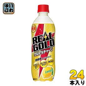 コカ・コーラ リアルゴールド ウルトラチャージ レモン 490ml ペットボトル 24本入