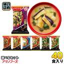 アマノフーズ フリーズドライ 味噌汁 いつものおみそ汁 贅沢 選べる 40食 (10食×4)