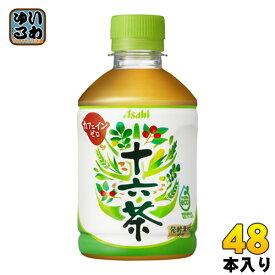 アサヒ 十六茶 275ml ペットボトル 48本 (24本入×2 まとめ買い) 〔お茶〕