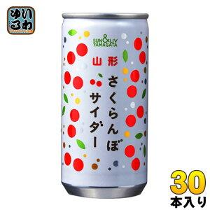 〔クーポン配布中〕 山形食品 山形さくらんぼサイダー 200ml 缶 30本入