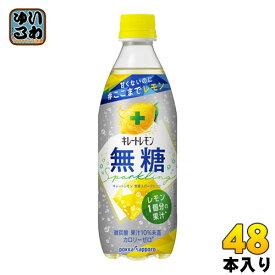ポッカサッポロ キレートレモン 無糖スパークリング 500ml ペットボトル 48本 (24本入×2 まとめ買い)