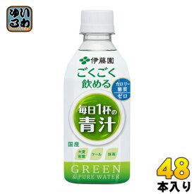 伊藤園 ごくごく飲める 毎日1杯の青汁 350g ペットボトル 48本 (24本入×2 まとめ買い) 〔青汁〕