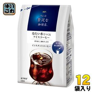AGF ちょっと贅沢な珈琲店冷たい水でつくるアイスコーヒー 135g 12袋入