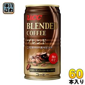 UCC ブレンドコーヒー 185g 缶 60本 (30本入×2 まとめ買い) 〔コーヒー〕